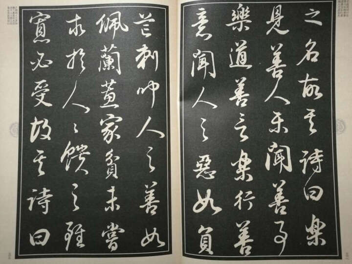 董其昌书信心铭-历代名家小楷丛帖 晒单图