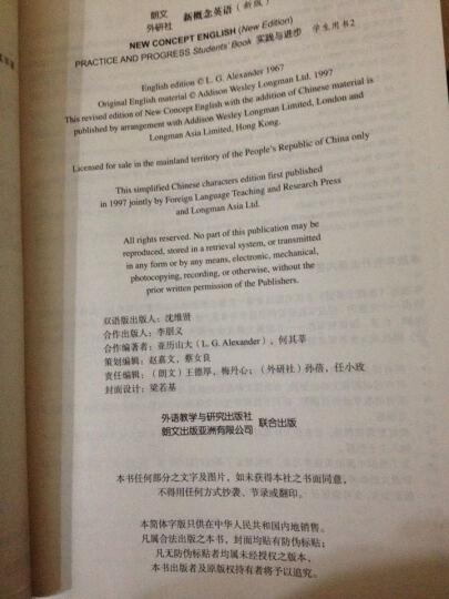 朗文·外研社·新概念英语2 实践与进步(新版)  晒单图