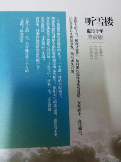 听雪楼(典藏版 套装共3册) 晒单图