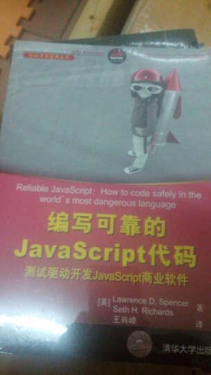 编写可靠的JavaScript代码 测试驱动开发JavaScript商业软件 晒单图