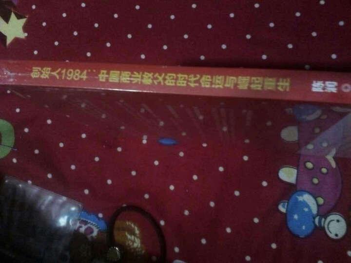 创始人1984:中国商业教父的时代命运与崛起重生 晒单图