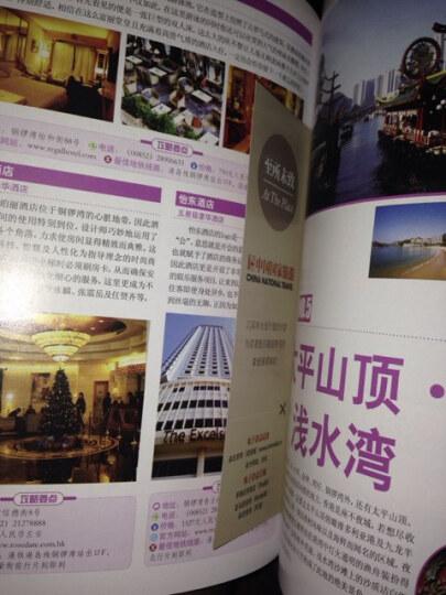 走遍中国·完全自游香港.澳门一本就GO 晒单图