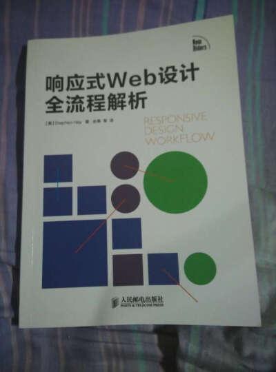 响应式Web设计全流程解析 晒单图