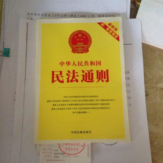 中华人民共和国民法通则:最新版附配套规定 晒单图