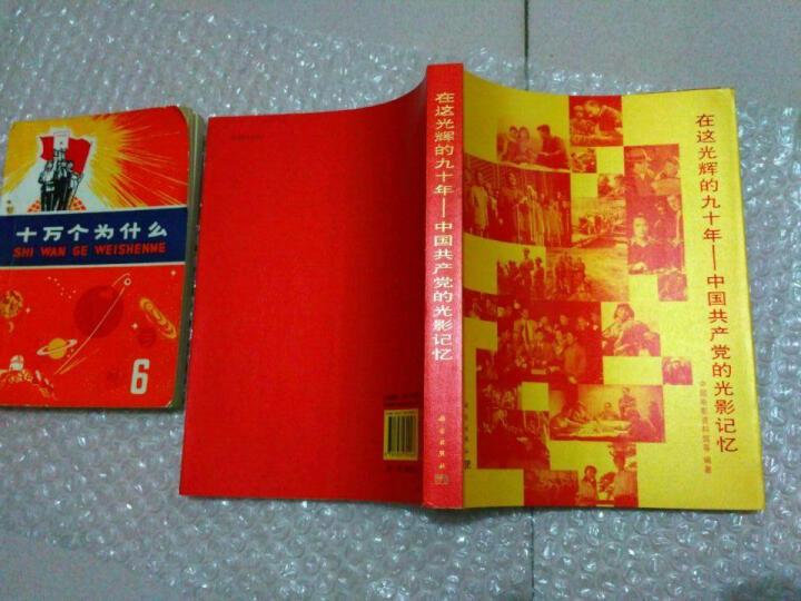 在这光辉的九十年:中国共产党的光影记忆 晒单图