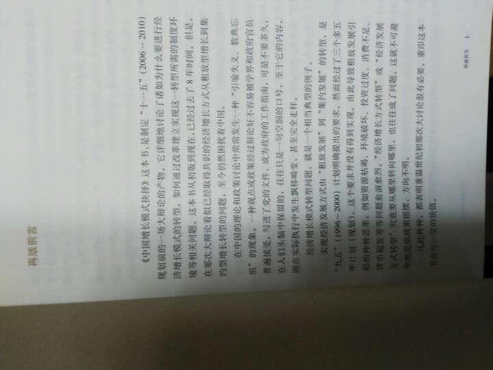 中国增长模式抉择(第4版) 晒单图