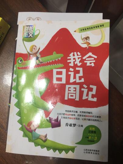 别怕作文:小学生阅读起步(一至三年级)(彩图注音版) 晒单图