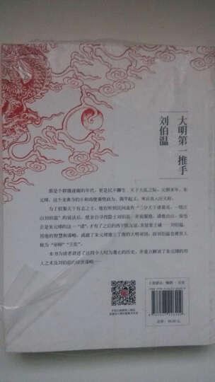 大明第一推手 刘伯温 晒单图