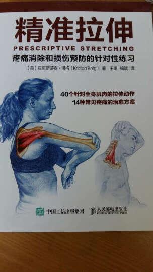 现货 精准拉伸 疼痛消除和损伤预防 拉伸训练 拉伸运动系统训练 肌肉锻炼教 拉伸计划  晒单图