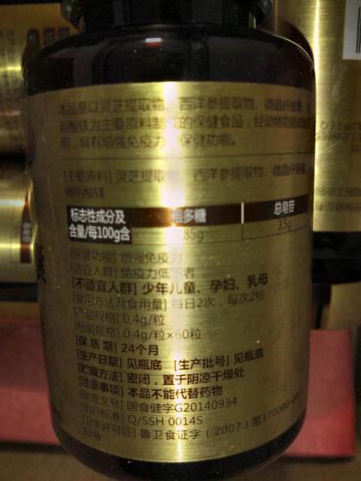 康恩贝 元邦 益普利生牌灵芝西洋参胶囊 0.4g/粒*60粒X2瓶/组 晒单图