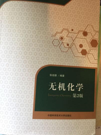 无机化学-第2版-普通高等教育十一五国家级规划教 晒单图