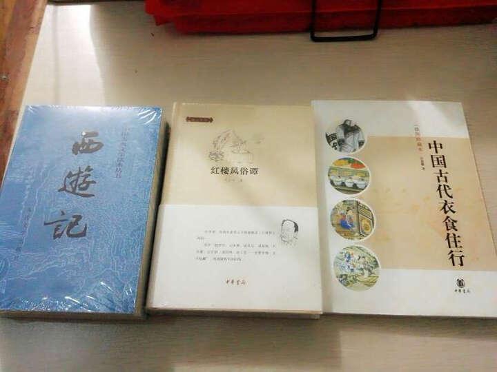 中国古代衣食住行(插图珍藏本) 晒单图