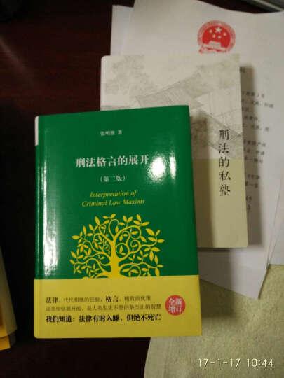 张明楷套装2册 刑法的私塾+刑法格言的展开(第3版) 法律 书籍 晒单图