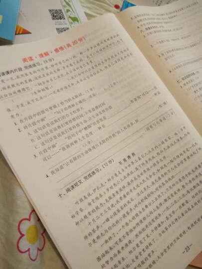 小学英语 四年级下册 RP(人教PEP版RP)2017版53随堂测 晒单图