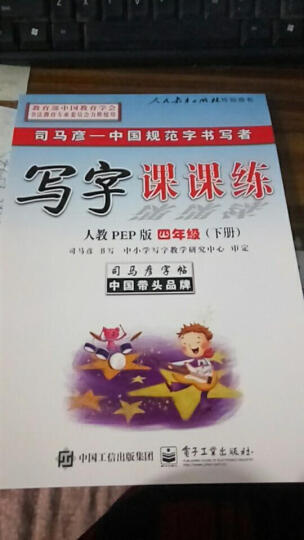 司马彦字帖:写字课课练·人教版新目标英语·7年级(下册) 晒单图