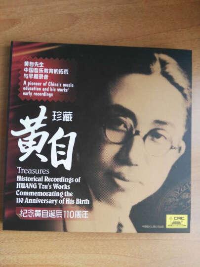 珍藏黄自:纪念黄自诞辰110周年(CD) 晒单图