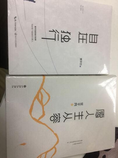 包邮 自在独行+愿人生从容 贾平凹经典散文随笔(共2册)文学 名家作品 晒单图