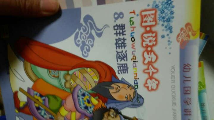 中华历史五千年(12CD) 晒单图