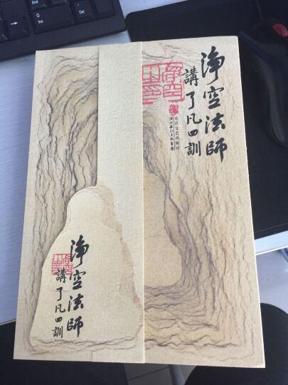 净空法师讲了凡四训  长江文艺出版社26 晒单图