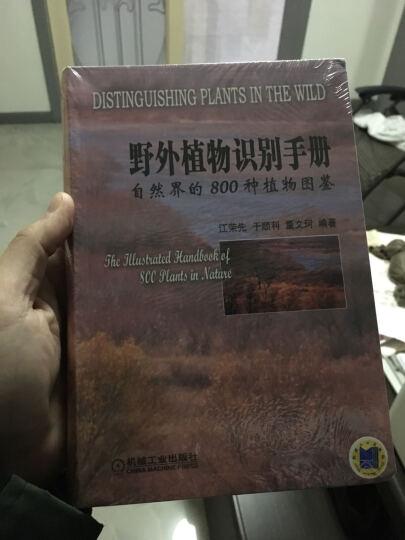 野外植物识别手册-自然界的800种植物图鉴 晒单图