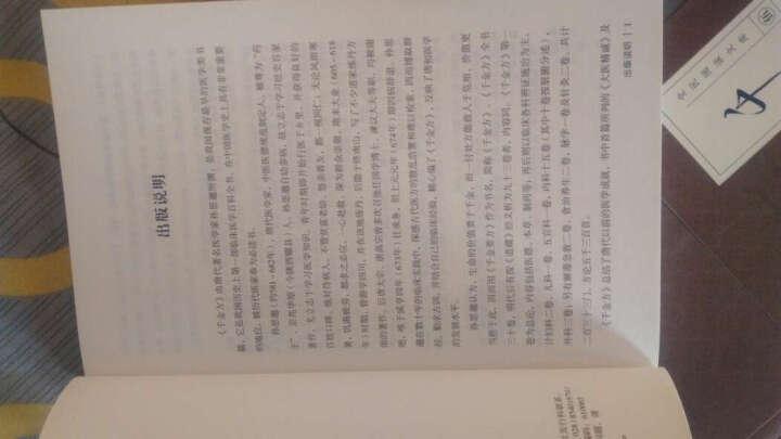千金方 套装全6册 唐孙思邈著家庭实用千金翼方医药偏方 中国古代中医学经典著作 晒单图
