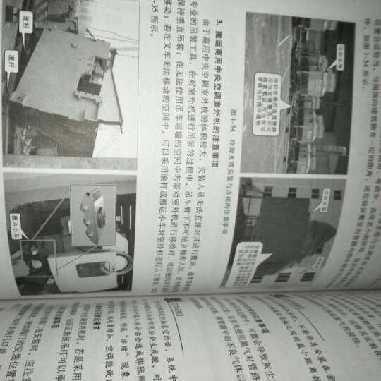 区域包邮 中央空调工岗位手册+中央空调维修技能
