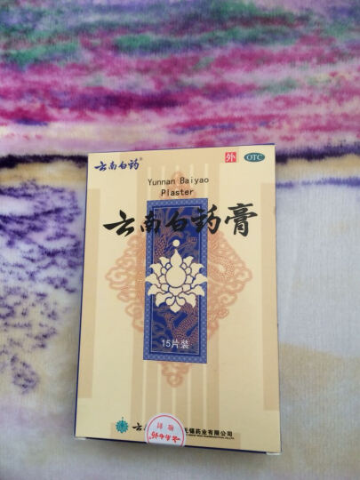 云南白药膏贴 6.5cm*10cm/片 15片装/盒 健康运动 限时促销 晒单图