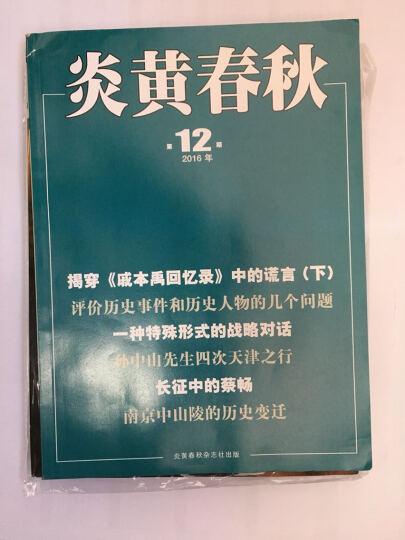 炎黄春秋杂志新闻人物期刊2020年1月起订全年订阅1年共12期 晒单图