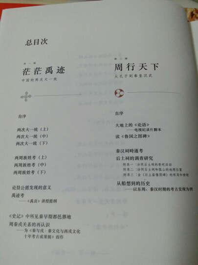 我们的中国(套装共4册)【首届京东文学奖-年度传统文化图书入围作品】 晒单图