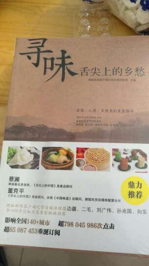 寻味 舌尖上的乡愁 美食 饮食文化 美食家联袂推荐 晒单图