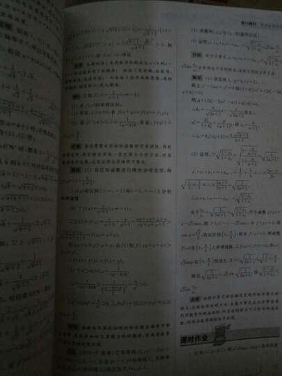 新课标轻松搞定高中数学:复数、逻辑用语、推理与证明 晒单图