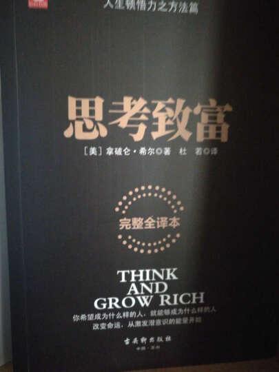 一生的资本+思考致富  套装2册 拿破仑·希尔的书  励志书籍 成功学图书 晒单图
