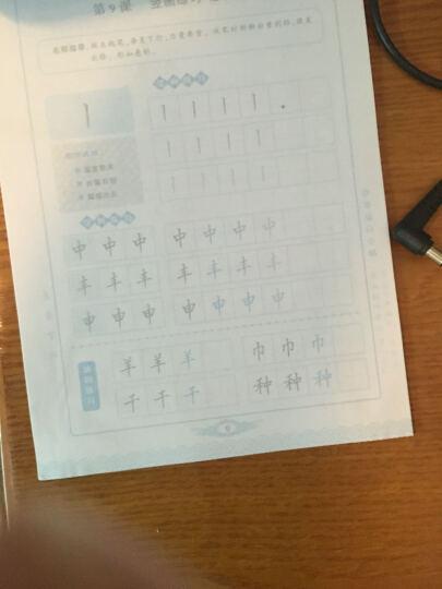 书法课堂楷书三本套装字帖钢笔硬笔临摹字帖轻松练字10分钟:基本笔画偏旁部首间架结构 晒单图