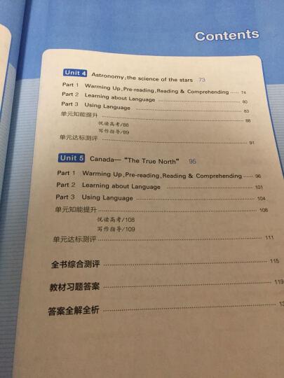高中英语 必修3 RJ(人教版)高中同步新课标 5年高考3年模拟(2017) 晒单图