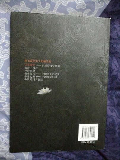 洪丕谟学术文化精品集·拈花微笑:洪丕谟佛学随笔 晒单图