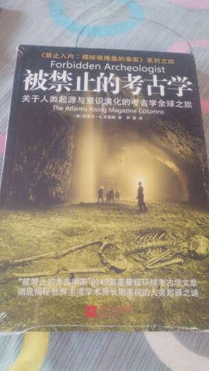 被禁止的考古学-关于人类起源与意识演化的考古学之旅 历史 (美)迈克尔·A.克莱默(Michael  晒单图