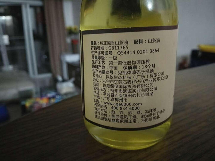 六千岁 冷榨纯正原香山茶油 食用油 100ML便携旅行装 天然茶籽油 苦茶油 欧式密封 晒单图