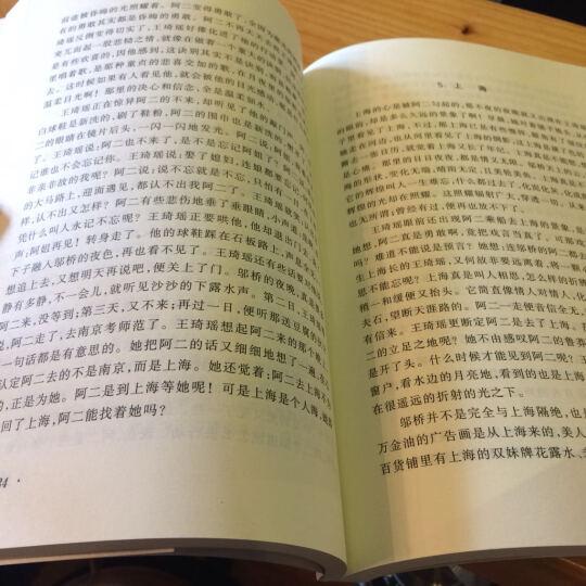 长恨歌 王安忆 文学 书籍 晒单图