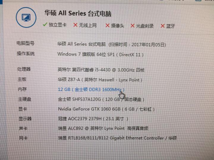 金士顿(Kingston) DDR3 1600 4GB 台式机内存 晒单图
