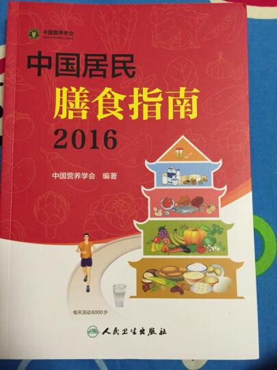 中国居民膳食指南 2016 专为百姓量身定制的营养膳食方案 中国营养学会编著 晒单图
