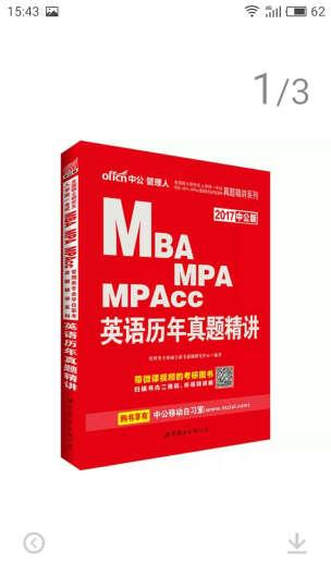 中公版·2017全国硕士研究生MBA、MPA、MPAcc管理类专业联考真题英语历年真题精讲二维码版 晒单图