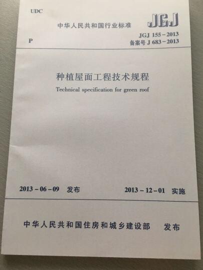 中华人民共和国行业标准(JGJ 155-2013·备案号J 683-2013):种植屋面工程技术规程 晒单图
