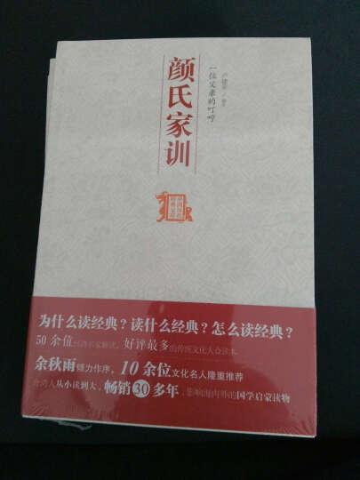 中国历代经典宝库:最神奇的上古地理书·山海经 晒单图