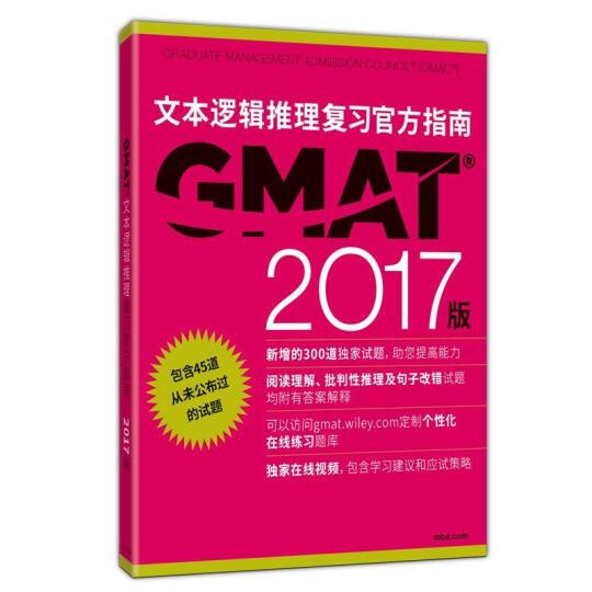新东方 (2017)GMAT官方指南(语文) 晒单图
