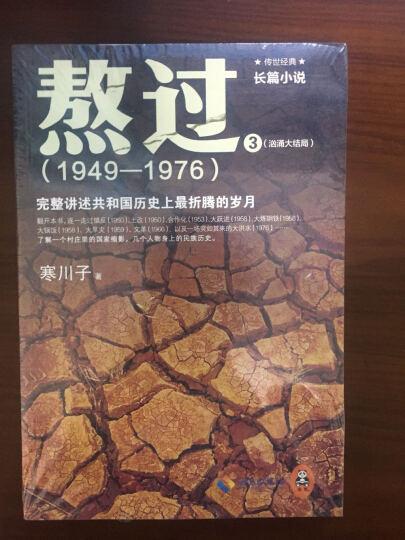 19491976完整讲述共和国历史上最折腾的岁月熬过 晒单图