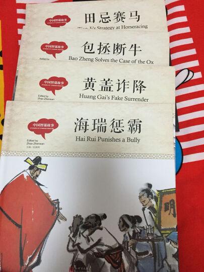 幼学启蒙·中国智谋故事(中英对照 套装全4册 精装版) 晒单图