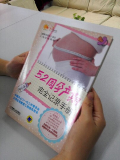52周孕产期完全记录手册 晒单图