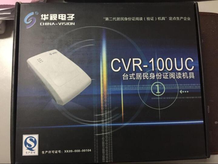 华视CVR-100UC身份证阅读器第二三代身份证读卡器识别仪扫描刷卡鉴别阅读 晒单图