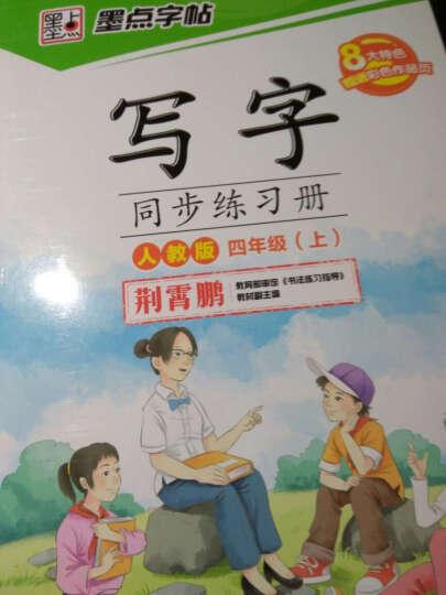 2016秋四年级上写字同步练习册(语文s版)楷书 晒单图
