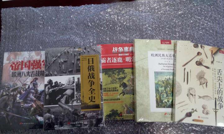 战争事典特辑001:《霸者逐鹿——明蒙战争》 蒙古骑兵盛衰史! 晒单图